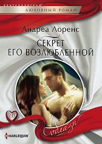 Андреа Лоренс - Секрет его возлюбленной