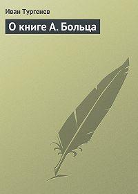 Иван Тургенев -О книге А. Больца