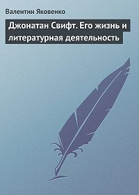 Валентин Иванович Яковенко -Джонатан Свифт. Его жизнь и литературная деятельность