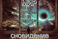 Алексей Серов -Мир, в который я смотрю. Сновидение