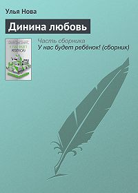 Улья Нова -Динина любовь