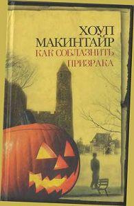 Хоуп Макинтайр -Как соблазнить призрака