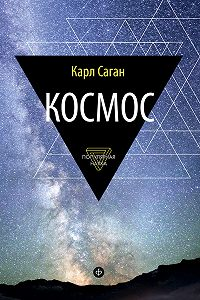 Карл Эдуард Саган -Космос. Эволюция Вселенной, жизни и цивилизации