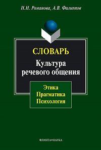 А. В. Филиппов -Словарь. Культура речевого общения: этика, прагматика, психология