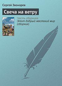 Сергей Звонарев -Свеча на ветру