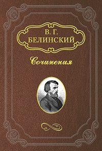 В. Г. Белинский -<Стихотворения Е. Баратынского>