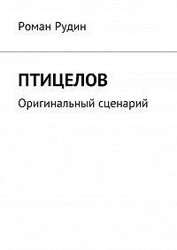 Роман Рудин -Птицелов. Оригинальный сценарий