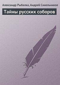 Александр Рыбалка -Тайны русских соборов