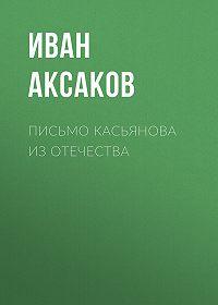 Иван Аксаков -Письмо Касьянова из отечества