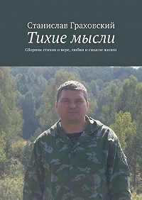 Станислав Граховский -Тихие мысли. Сборник стихов овере, любви исмысле жизни