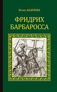 Юлия Андреева - Фридрих Барбаросса