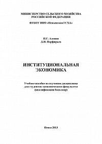 Павел Аленин -Институциональная экономика