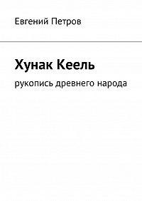 Евгений Петров - Хунак Кеель