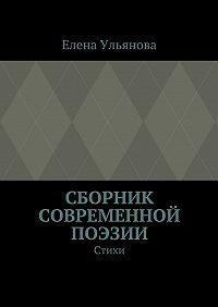 Елена Ульянова -Сборник современной поэзии. Стихи