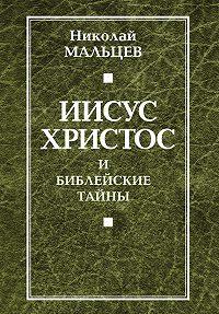 Николай Мальцев -Иисус Христос и библейские тайны