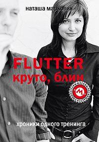 Наташа Маркович -Flutter. Круто, блин! Хроники одного тренинга