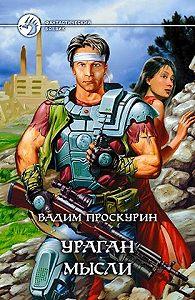 Вадим Проскурин -Киберволки