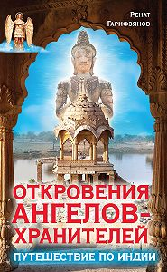 Ренат Гарифзянов - Откровения Ангелов-Хранителей. Путешествие по Индии