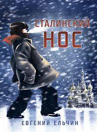 Евгений Ельчин -Сталинский нос