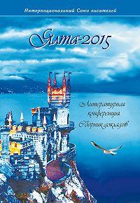 Сборник статей - Ялта-2015. Литературная конференция. Сборник докладов