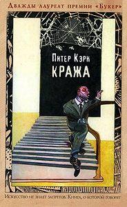 Питер Кэри -Кража