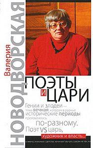 Валерия Новодворская -Поэты и цари