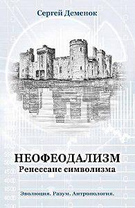 Сергей Деменок -Неофеодализм. Ренессанс символизма