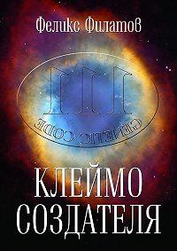 Феликс Филатов -Клеймо создателя