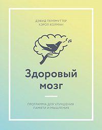 Дэвид Перлмуттер -Здоровый мозг. Программа для улучшения памяти и мышления