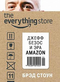 Брэд Стоун -The Everything Store. Джефф Безос и эра Amazon