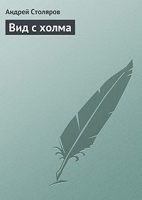 Андрей Столяров -Вид с холма