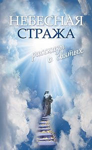 Владимир Зоберн - Небесная стража: Рассказы о святых