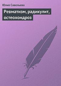 Юлия Савельева -Ревматизм, радикулит, остеохондроз