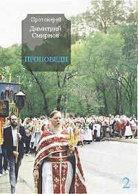 Протоиерей Димитрий Смирнов -Проповеди 2