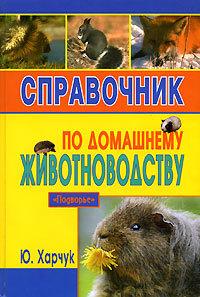 Юрий Харчук -Справочник по домашнему животноводству
