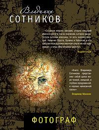 Владимир Сотников -Фотограф (сборник)