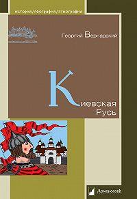 Георгий Владимирович Вернадский -Киевская Русь