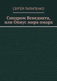Сергей Пилипенко -Синдром Венедикта, или Опиус мира омара