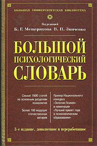 В. П. Зинченко -Большой психологический словарь