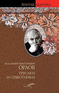 Владимир Орлов -Трусаки и субботники (сборник)