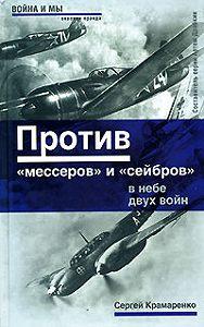 Сергей Крамаренко -Против «мессеров» и «сейбров»