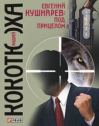 Андрей Кокотюха -Евгений Кушнарев: под прицелом
