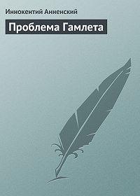 Иннокентий Анненский - Проблема Гамлета