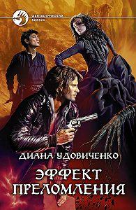 Диана Удовиченко -Эффект преломления