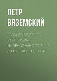 Петр Андреевич Вяземский -Разбор «Второго разговора», напечатанного в N5 «Вестника Европы»
