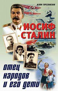Нелли Гореславская -Иосиф Сталин. Отец народов и его дети