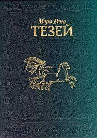 Мэри Рено -Тезей