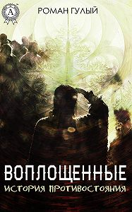 Роман Гулый -Воплощённые. История противостояния