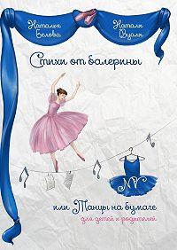 Натали (Наталья) Вуали (Белова) -Стихи от балерины, или Танцы на бумаге. Для детей и родителей