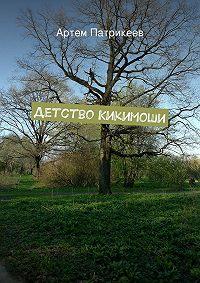 Артем Патрикеев -Детство Кикимоши